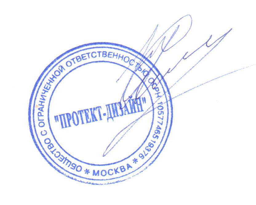 Как сделать для подписи и печати прозрачный 411